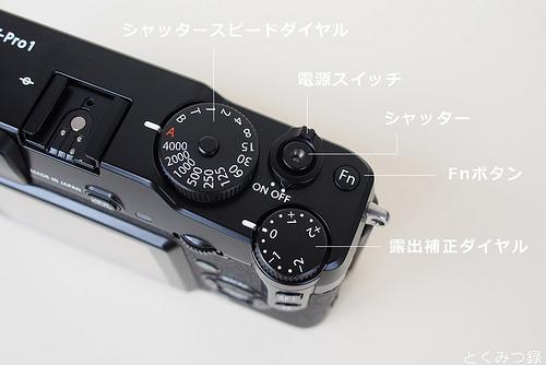 FUJIFILM X-Pro 1 ダイヤルなど