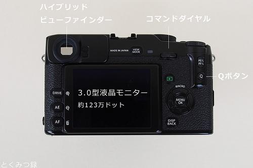 FUJIFILM X-Pro 1 液晶面