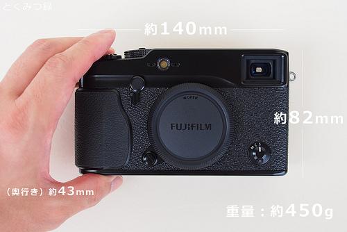 FUJIFILM X-Pro 1 寸法