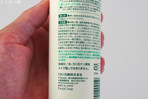 無添加 泡の洗顔せっけん200ML
