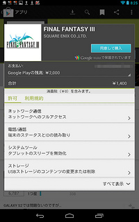 FINAL FANTASY III - Google Play(Nexus7)