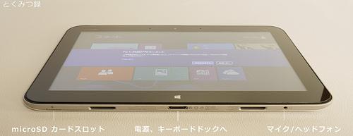 HP ENVY x2 タブレット型
