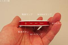 WiMAX Mobile Cube GMOとくとくBB