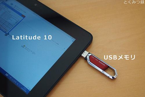 Latitude 10  USBメモリが直挿しできる
