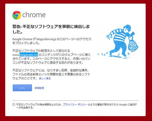 blogpeople.net 警告