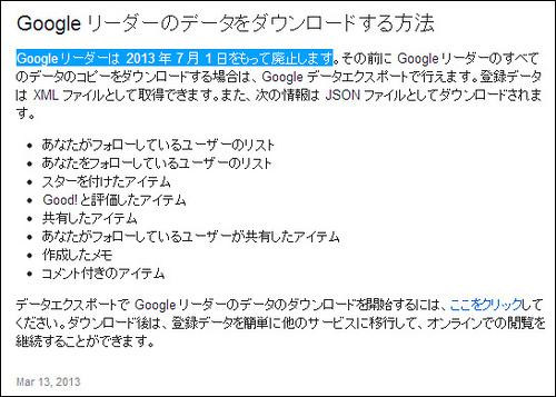 Googleリーダー サービス終了