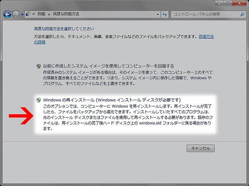 回復 > 高度な回復方法 > Windowsの再インストール