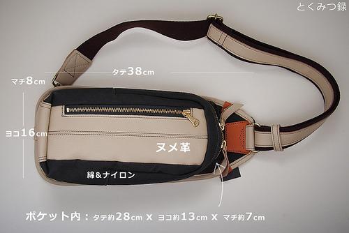 Otias(オティアス) 60/40クロス×ヌメ革 縦型ボディバッグ
