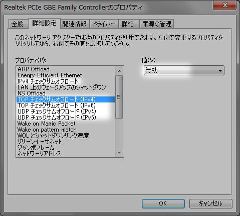 Realtek PCIe GBE Family Controller のオフロードを無効