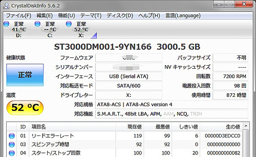 HD-GDU3シリーズ 室温30度オーバー時