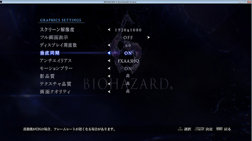 BIOHAZARD 6 ベンチマークテスト