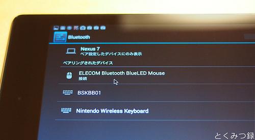 Nexus7 Bluetoothマウスを接続