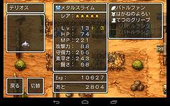 ドラゴンクエストモンスターズWANTED! Android版