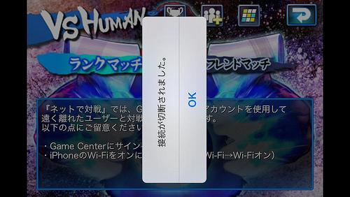 iOS7 で ゲーム (ダイアログが・・・