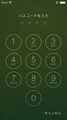 iOS7 ロック画面 パスワード解除