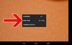 Nexus7(2013) 動画画質 設定